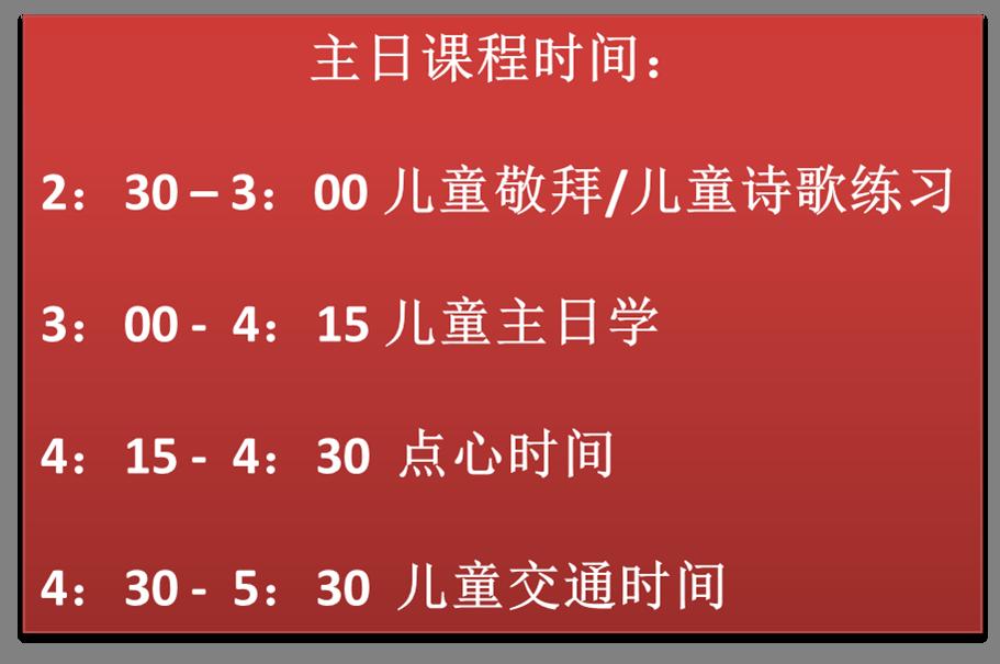 Children_Schedule